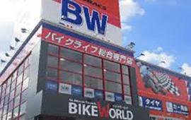 バイクワールド伊丹店