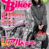 【掲載情報】Girls Biker vol.7