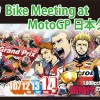 Bike Meeting at MotoGP 日本グランプリ