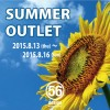 プチ Summer OUTLET !